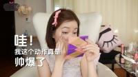 【化妆师MK】15分钟出门妆(露露姐配音)
