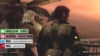 玩策论:合金装备-Snake与小岛秀夫的互相成全