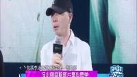 娱乐乐翻天20170612冯小刚自称新片是心愿单 拒绝押宝明星 启用新人 高清