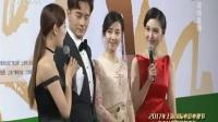 第23届上海电视节红毯《天泪传奇之凤凰无双》剧组