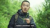 """""""中国贝爷""""教你如何在野外活下来 133"""
