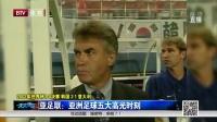 亚足联:亚洲足球五大高光时刻 天天体育 170702