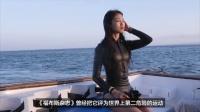 大龄未婚美女 为减压学潜水 竟成为北极深潜的中国第一人 141