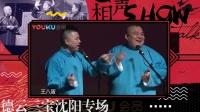 德云三宝沈阳站15s预告