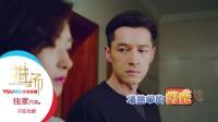 《猎场》独家花絮:不撕逼万茜,不暴揍杜江,胡歌堪称年度最佳前男友