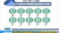 权威发布·环保部:1至10月全国PM2.5浓度同比持平 171117