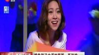 《隐婚男女》沪上初亮相 SMG新娱乐在线 20171117