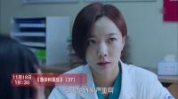 《急诊科医生》卫视预告03:梅律师苏醒谎言被拆穿