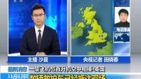 英国:一架飞机与直升机空中相撞 171117