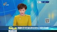 西藏林芝市巴宜区附近发生6.5级左右地震 早安山东 20171118 高清版