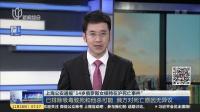 """上海公安通报""""14岁俄罗斯女模特在沪死亡事件"""":已排除吸毒致死和他杀可能  俄方对死亡原因无异议 上海早晨 171118"""