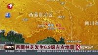 看东方20171118西藏林芝发生6.9级左右地震 高清