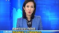 西藏林芝发生6.9级地震 目前无人员伤亡 171118