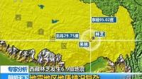 西藏林芝地震与伊拉克地震没有关系 受灾情况应该不会太严重