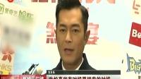 古天乐、张智霖、郑嘉颖合作《L风暴》 SMG新娱乐在线 20171120