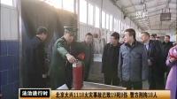 法治进行时20171121北京大兴1118火灾事故已致19死8伤 警方刑拘18人 高清