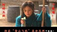 《雪山飞狐》拍摄花絮