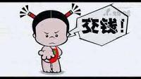 01小破孩裤衩爱情07版