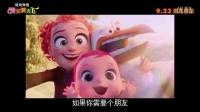 """《逗鳥外傳:萌寶滿天飛》""""夢想""""版視頻"""