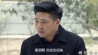 《安居》30集预告片
