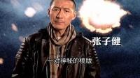 山东卫视《飞虎神鹰》宣传片之悬念篇