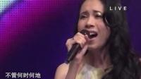 莫文蔚《宝贝  如果没有你》2012华语榜中榜