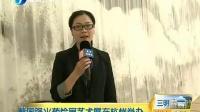 蔡国强火药绘画艺术展在杭州举办