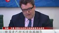 英国:窃听案议会报告出炉 新闻集团称不公 东方午新闻 120502