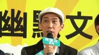 张达明大病初愈为好友站台 担心父亲节独身无人理会 130613