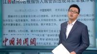 江西赣州6名被指伤人城管因违规驾公车被停职