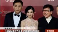 上海国际电影节闭幕 红毯造型喜忧参半