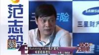 Running man抵沪宣传 场面极其混乱