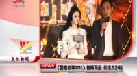 <警察故事2013>首曝海报 锁定贺岁档