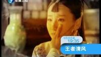 东南卫视6月28日起每晚19:35全国独播<王者清风>宣传片