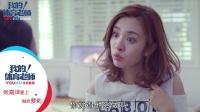 《我的!体育老师》23预告:王小米马莉矛盾爆发
