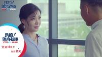 《我的!体育老师》23预告: 赵岭秘书穿着性感惹田野吃醋
