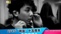 """2013""""神话""""十五周年北京演唱会"""