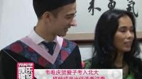 韦唯庆贺爱子考入北大 搭档成龙出任选秀评委 130629