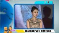 张瑞希为韩国农产品站台 期待来中国拍戏
