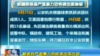 新疆鄯善县严重暴力恐怖袭击案告破