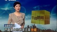 新疆鄯善严重暴力恐怖袭击案告破
