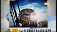 <大力神>首曝造型照  赫拉克里斯头盔抢眼