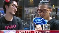<中国梦之声>:南京站火力全开