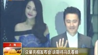 上海:众星亮相发布会 谈期待冯氏春晚