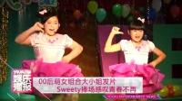 00后萌女组合大小姐发片 Sweety捧场感叹青春不再 130801