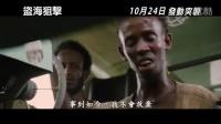 《菲利普斯船长》台湾版全长预告 汉克斯犯险海上激战露真容