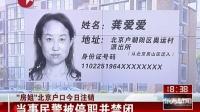 """""""房姐""""北京户口注销 当事民警被停职并禁闭"""