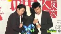 《女蛹》京城宣传 女主角缺席疑不和 娱乐无极限