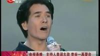 央视春晚:主持人串词大改 李谷一再登台