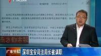深圳宝安司法局长被调职